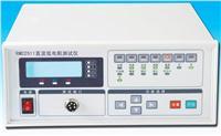RMC2511直流低电阻测试仪 RMC2511