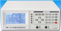 RMC2515热敏电阻测试仪 RMC2515