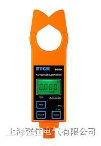 ETCR9000系列高低压钳形电流表 ETCR9000