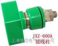 JXZ-600A型接线柱  JXZ-600A