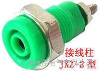 JXZ-2型接线柱  JXZ-2