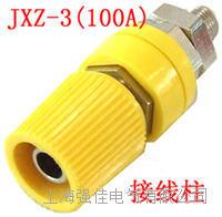 JXZ-3(100A)接线柱  JXZ-3(100A)
