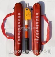 GDY-II型10kV伸缩式声光验电器 GDY-II型10kV