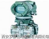 横河EJA120A微差压变送器  横河EJA120A