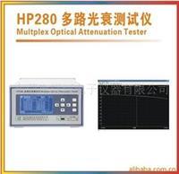 虹谱LED光衰测试仪 HP280 欧司朗 HP280