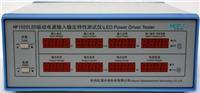 HP1020驱动器测试仪_LED驱动综合测试仪_LED驱动电性能分析仪 HP1020