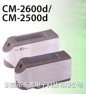 色差仪 CM2500D/2600D