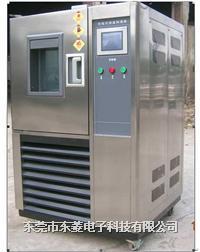 可程式恒温恒湿箱 DLH