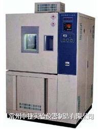高低温试验箱 GDW(J)-010