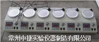 数显多头恒温磁力搅拌器 HJ-6A