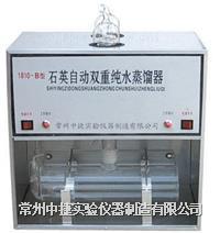 石英双重纯水蒸馏器 1810-B