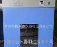 常州中捷DHP-600电热恒温培养箱 DHP-600