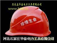 电力安全帽、批发安全帽、安全帽价格、安全帽图片、