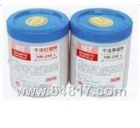 HR-150干法磁粉 HR-150