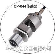 供应日本小野CP-044便携式转速传感器 CP-044