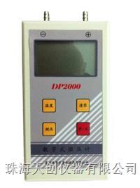 DP-2000数字微压差检测仪 DP-2000