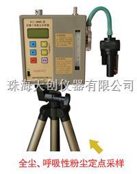 **智能FCC-3000G防爆粉尘采样器 FCC-3000G
