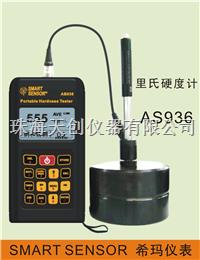 希玛新款AS936里氏硬度计 AS936