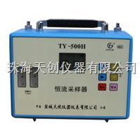 现货供应TY-500H小流量恒流采样器 TY-500H