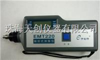 国产袖珍式带测温功能EMT220ALC低频测振仪 EMT220ALC
