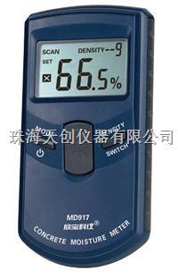 手持式欣宝MD917墙体地面水分检测仪含水率计 MD917