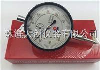 广陆机械指针式全量程抗震百分表总代理批发 0-50mm