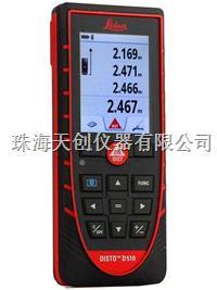 徕卡迪士通D510带蓝牙传输200米手持式激光测距仪 D510