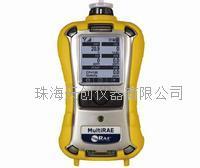 华瑞MultiRAE 2六合一有毒有害气体检测仪 MultiRAE 2