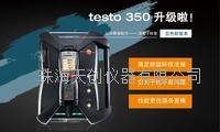 德图蓝色新版本testo 350烟气分析仪