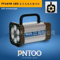 PT-L01B高亮手持式LED频闪仪 PT-L01B