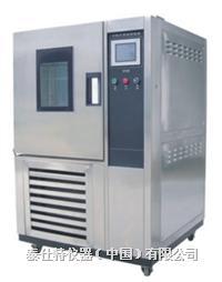 實驗室恒溫恒濕箱 TSC001