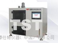 煙熏色牢度測試箱,GB/T 11039.2耐煙熏色牢度標準  TSA014
