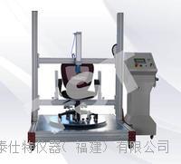 辦公椅腳輪耐久-辦公椅旋轉試驗機 實驗室家具檢測  TST-C1024