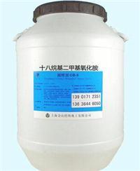 十八烷基二甲基氧化胺 OB-8