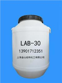 月桂酰胺丙基甜菜碱LAB 30%