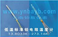 低溫標准鉑電阻溫度計