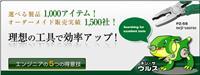 日本ENGINEER (工程师)精密工具总代理 SHB-01