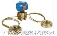 远传差压变送器 HYDP