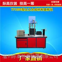 土工合成材料直剪拉拔摩擦仪-YT1200型