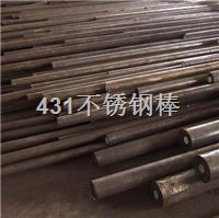 戴南耐腐蚀431不锈钢棒 常规
