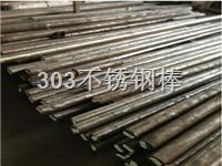 戴南303不锈钢棒生产厂家 常规