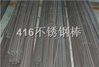 专业产销易切削416不锈钢棒 常规