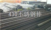戴南景阳厂430不锈钢棒 常规