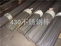 大厂原料430不锈钢棒 常规