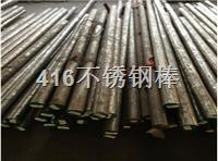 戴南高质量易切削416不锈钢棒 常规