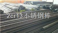 戴南质优2cr13不锈钢棒厂家直销,价格最低 常规