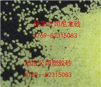 毛边处理尼龙砂 0.3mm0.4mm0.5mm0.6mm0.75、0.8 1.0 1.2 1.5