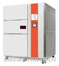深圳冷热冲击试验箱|高低温冲击试验机