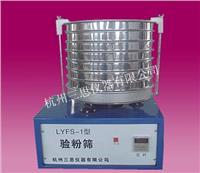 新型面粉验粉筛 LYFS-1