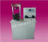 YES-300电液式抗折抗压试验机 YES-300